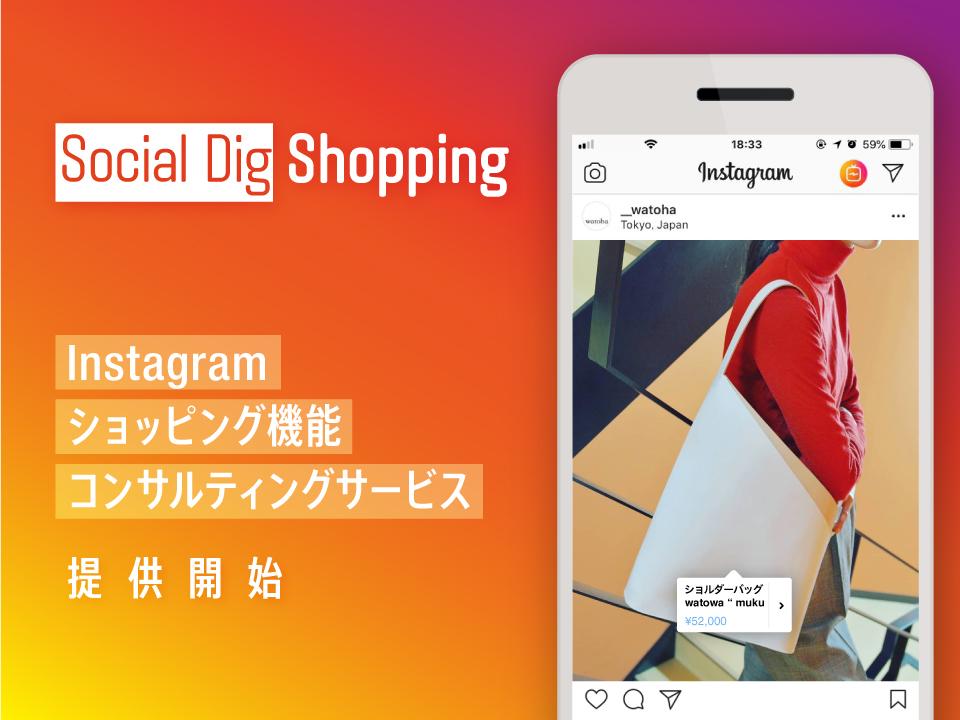 アイレップ、Instagramショッピングのコンサルティングサービス「Social Dig Shopping」を提供~Instagramショッピング機能の実装から、公式アカウントの運用までのトータルサポートを実現~