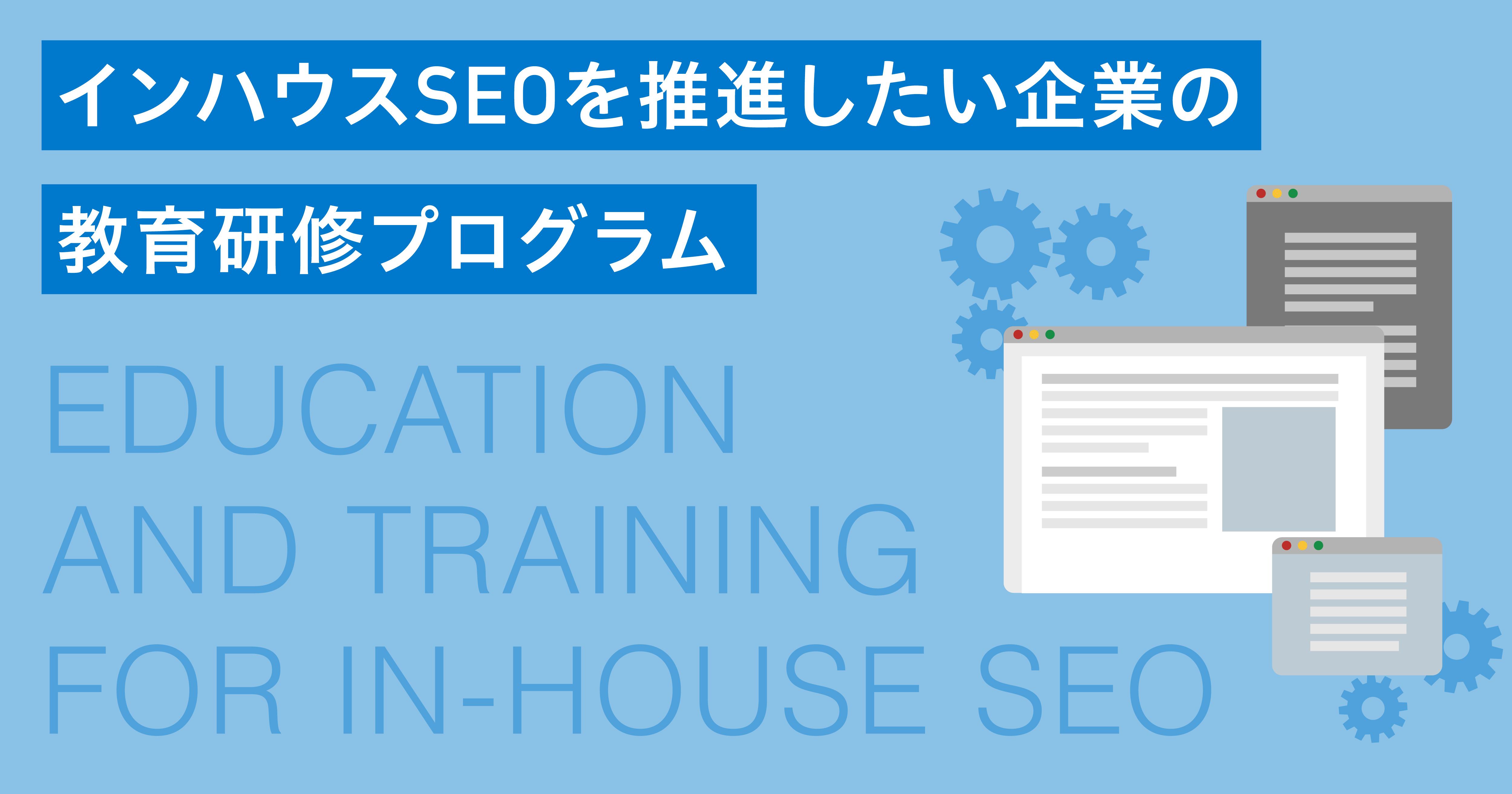 インハウスSEOを支援するためのSEO研修プログラムを開始 ~クライアント企業SEO担当者強化プロジェクト始動~