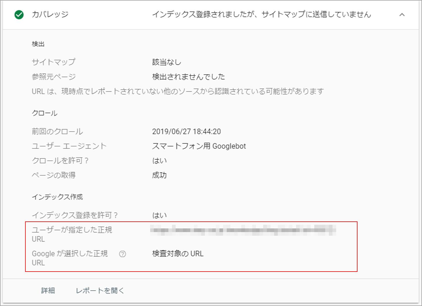 サイト てい マップ 送信 登録 に ませ し まし ん が インデックス され た