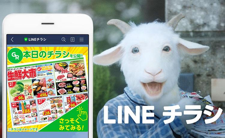 LINEチラシ テレビCM